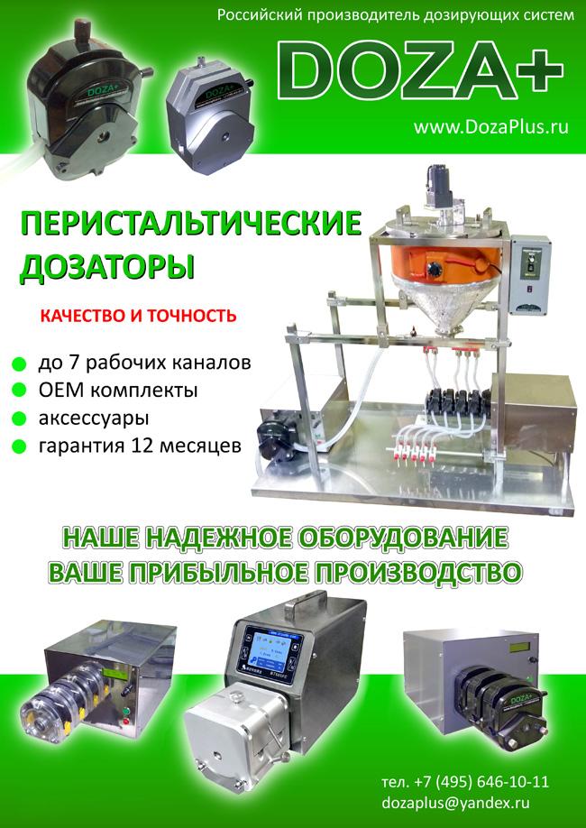 Производственная компания Doza Plus