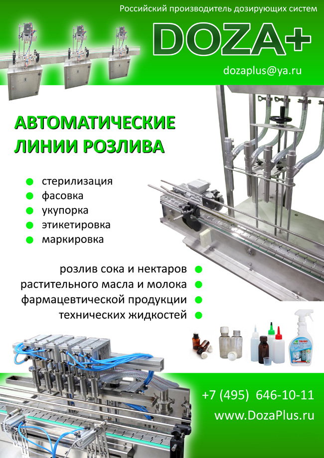 Производственная компания Doza+