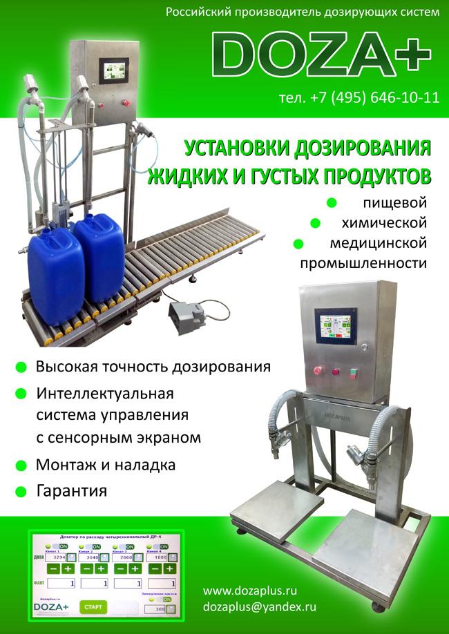 Производственная компания ДозаПлюс