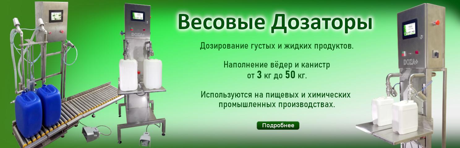 Весовые дозаторы ДОЗА+